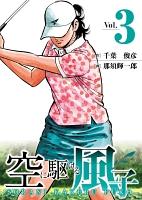 空に駆ける風子(3)