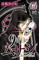 9番目のムサシ サイレント ブラック(14)