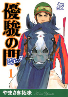 『優駿の門-ピエタ-(1)』の電子書籍