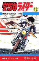 750ライダー【週刊少年チャンピオン版】(13)