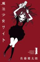 魔法少女サイト(1)