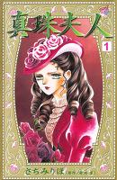 『真珠夫人 【コミック】(1)』の電子書籍