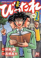 『奮闘!びったれ(1)』の電子書籍