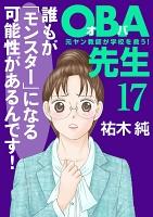 OBA先生 元ヤン教師が学校を救う!(17)