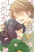 青春しょんぼりクラブ(12)