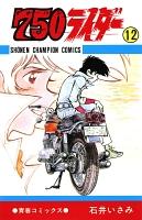 750ライダー【週刊少年チャンピオン版】(12)