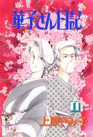 『華子さん日記(1)』の電子書籍