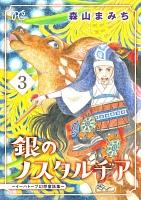 銀のノスタルヂア-イーハトーブ幻想童話集-(3)