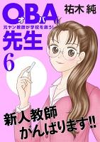 OBA先生 元ヤン教師が学校を救う!(6)