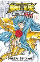 『聖闘士星矢 THE LOST CANVAS 冥王神話外伝(1)』の電子書籍