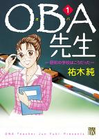 OBA先生 昭和の学校はこうだった(1)