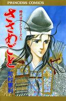 『時代ロマンシリーズ(1) ささめごと』の電子書籍