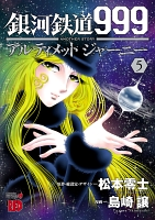 銀河鉄道999 ANOTHER STORY アルティメットジャーニー(5)