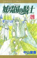 妖精国の騎士(アルフヘイムの騎士)(20)