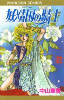 妖精国の騎士(アルフヘイムの騎士)(2)