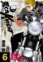荒くれKNIGHT リメンバー・トゥモロー(6)