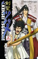 剣聖ツバメ(5)