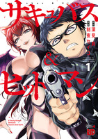 サキュバス&ヒットマン【試し読み増量版】(1)