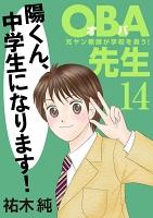 OBA先生 元ヤン教師が学校を救う!(14)