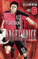 ANGEL VOICE(6)