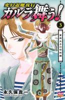 カルラ舞う! 聖徳太子の呪術編(3)