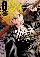 クローズ EXPLODE(8)