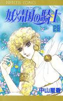 妖精国の騎士(アルフヘイムの騎士)(29)