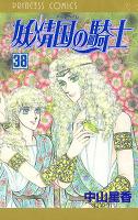 妖精国の騎士(アルフヘイムの騎士)(38)