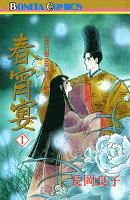 """""""古代幻想ロマン""""シリーズ(14) 春宵宴(シュンショウエン)(1)"""