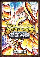 聖闘士星矢 NEXT DIMENSION 冥王神話(6)