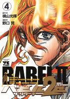 バビル2世 ザ・リターナー(4)