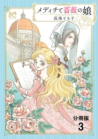メディチと薔薇の娘【分冊版】(3)