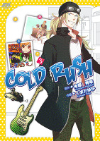 COLD RUSH(3)