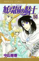 妖精国の騎士(アルフヘイムの騎士)(50)