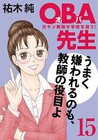 OBA先生 元ヤン教師が学校を救う!(15)