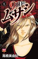 『9番目のムサシ レッドスクランブル(1)』の電子書籍
