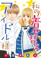 私の着せ替えアイドル様(話売り)(#9)