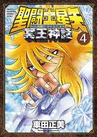 聖闘士星矢 NEXT DIMENSION 冥王神話(4)