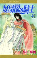 妖精国の騎士(アルフヘイムの騎士)(40)