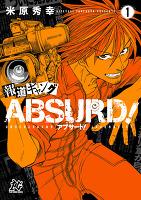 『報道ギャング ABSURD!(1)』の電子書籍