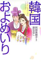 『韓国およめいり』の電子書籍