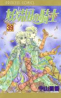 妖精国の騎士(アルフヘイムの騎士)(39)
