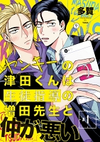 ヤンキーの津田くんは生徒指導の増田先生と仲が悪い(#1)
