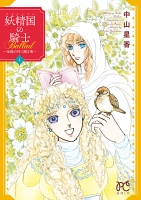 妖精国の騎士Ballad ~金緑の谷に眠る竜~【試し読み増量版】(1)
