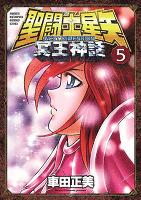聖闘士星矢 NEXT DIMENSION 冥王神話(5)