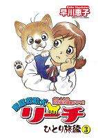 家庭救助犬リーチ ひとり旅編(3)