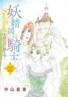 妖精国の騎士Ballad 金緑の谷に眠る竜(話売り)(#13)
