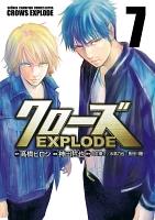 クローズ EXPLODE(7)