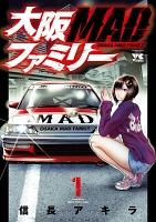 大阪MADファミリー(1)