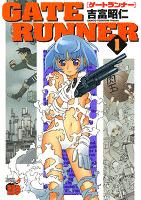 GATE RUNNER(1)